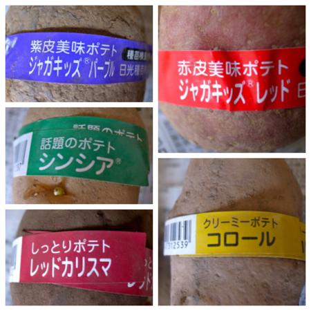 78円イモ10個3.jpg