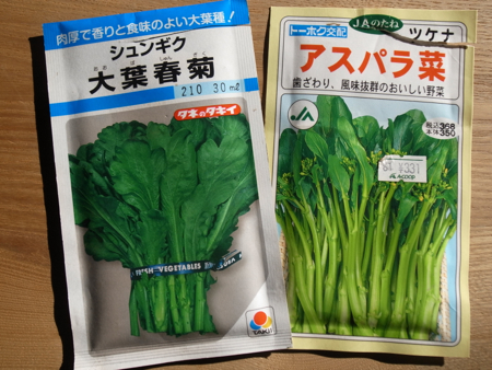 アスパラ菜と種袋2.jpg